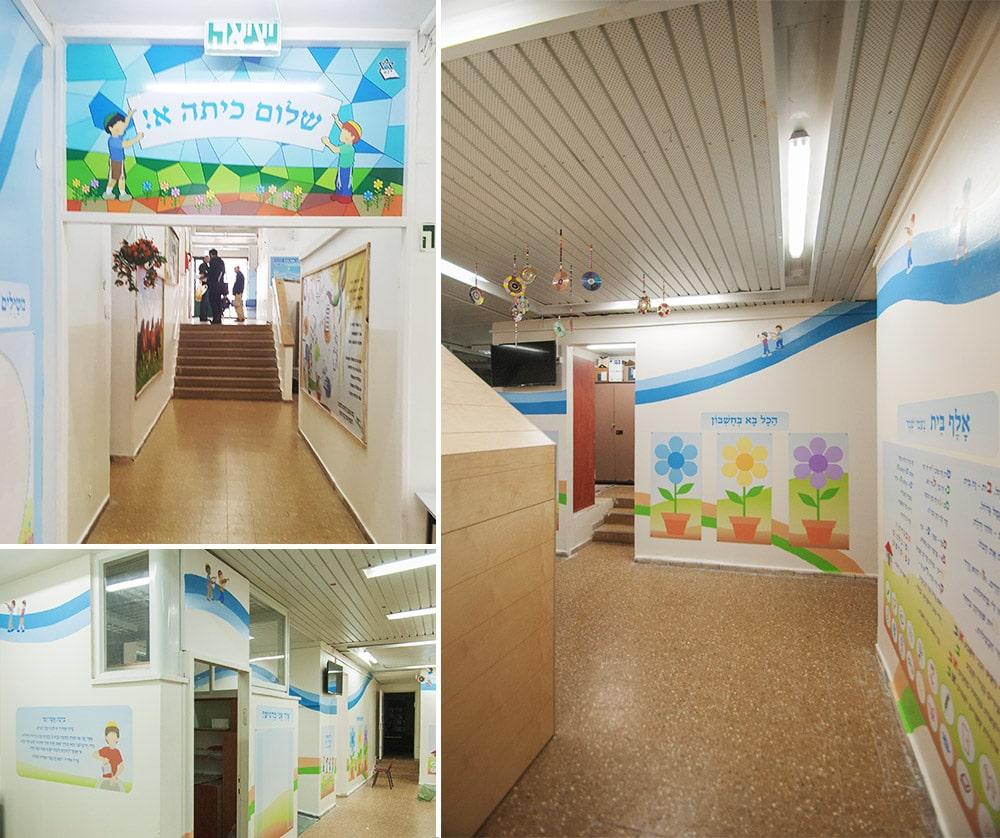 עיצוב מרחב כיתות א בית הספר נעם בנים