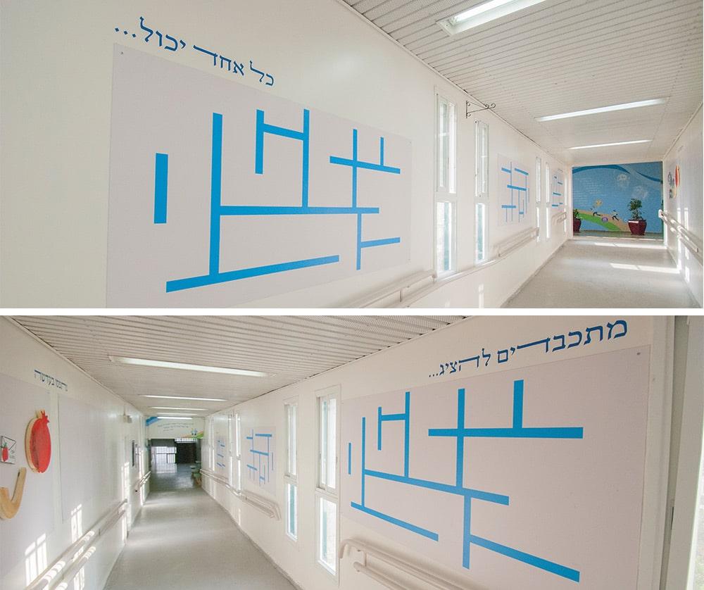 עיצוב קיר מסדרון עם לוחות מגנטיים לתליית עבודות