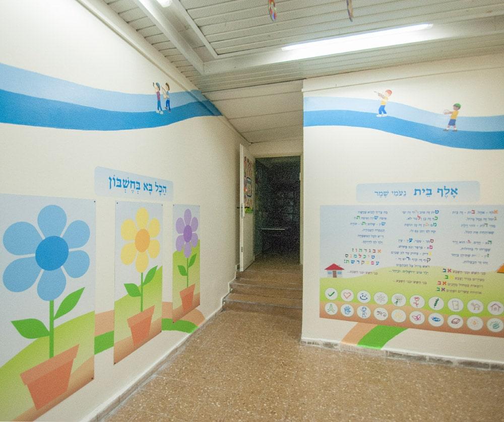 עיצוב מרחב כיתות - לוחות קיר