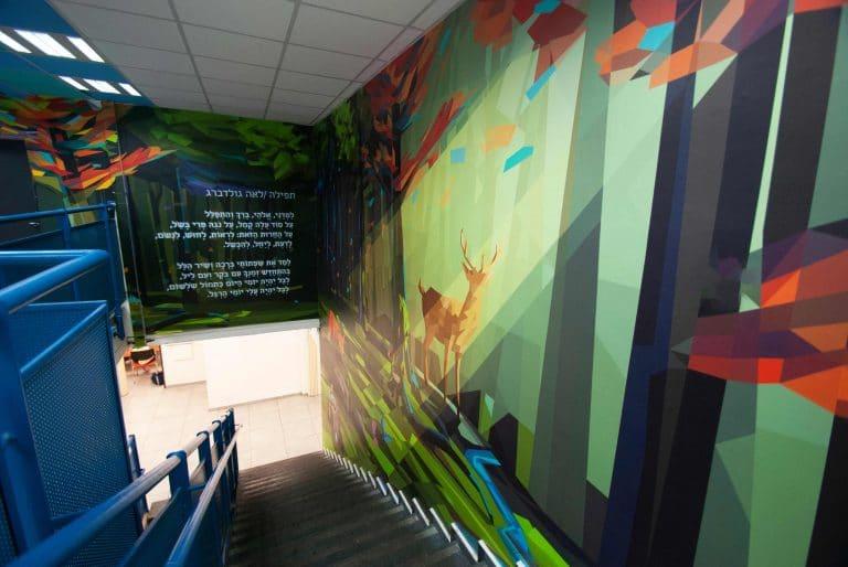 עיצוב קיר מדרגות יסודי גבעת מרדכי הדפסה איור לאה גולדברג