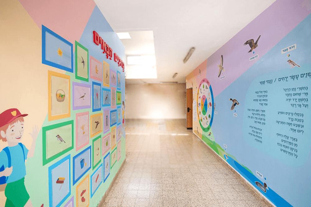 עיצוב מבואה בית ספר יסודי קירות מפעילים ניצן