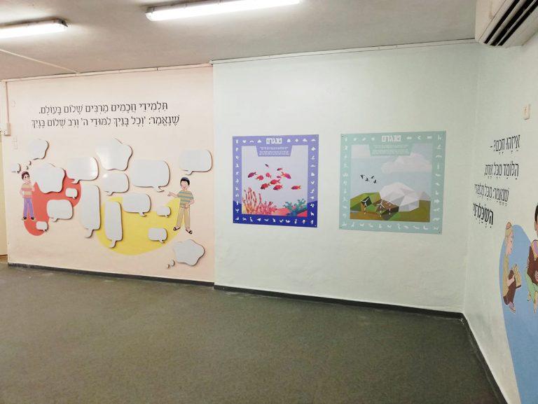 עיצוב מרחב בית ספר נעם בנים קרית משה
