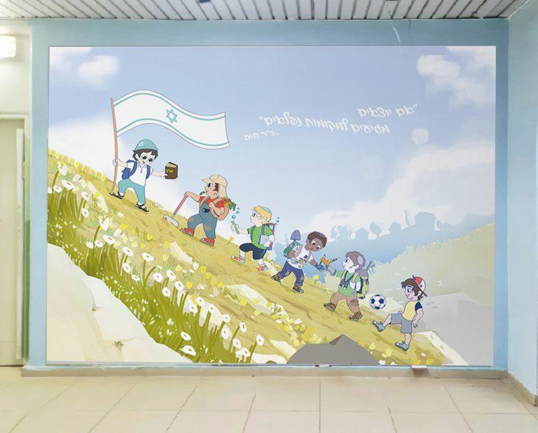 """בית ספר עופרה עיצוב מרחב - קיר חזית """"אם יוצאים מגיעים למקומות נפלאים"""""""