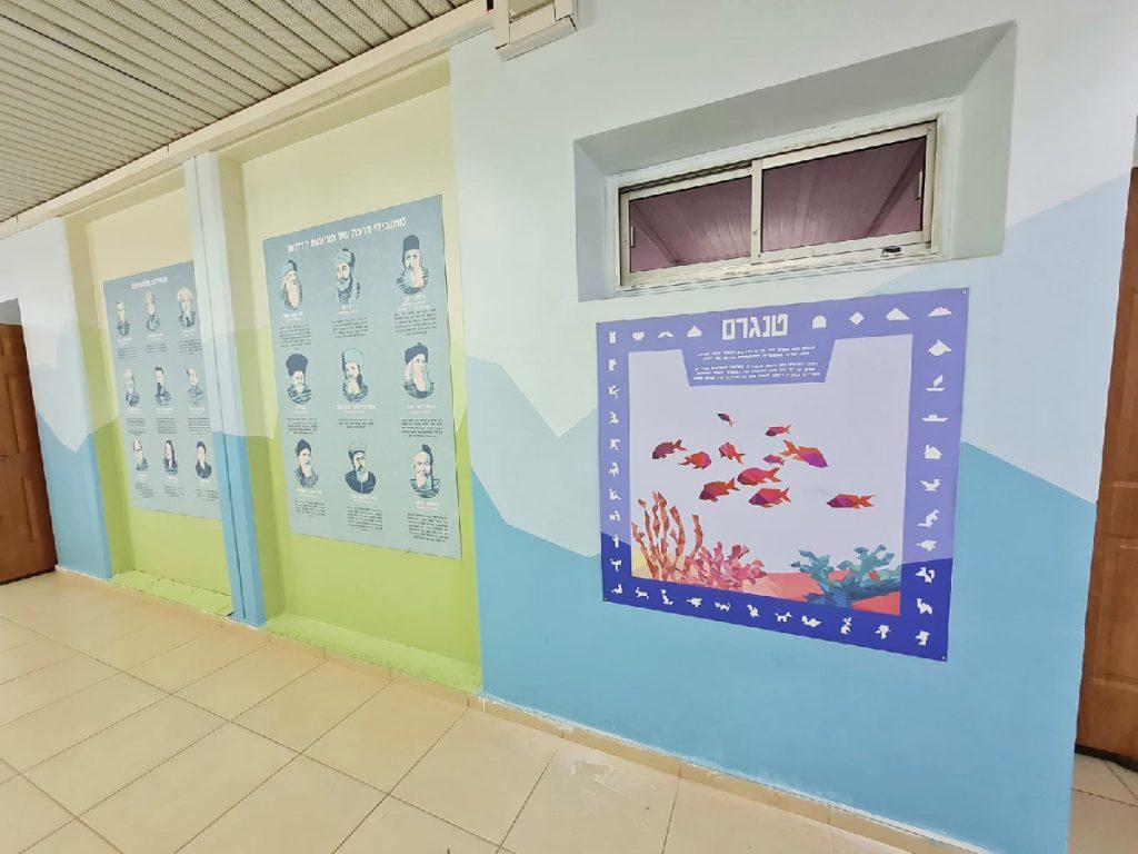 בית ספר עופרה עיצוב מרחב - טנגרמים ולוחות אישים ורבנים